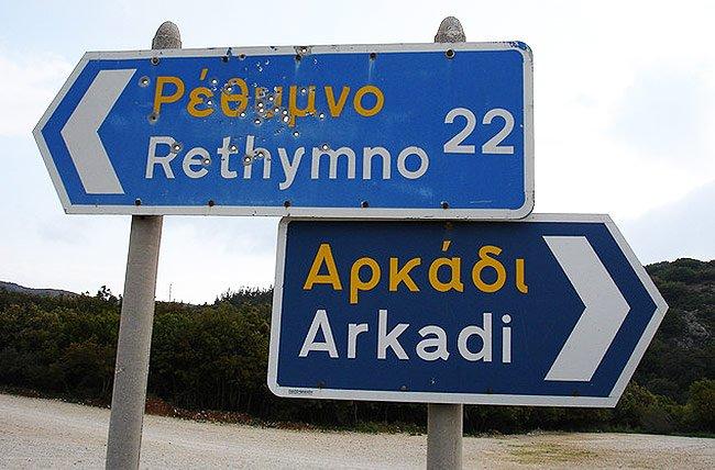 Verkehrsschild in Rethymno